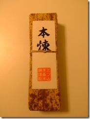 mitsuyama-youkan