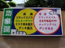 こうせんゆ看板.jpg