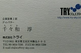 chijiwa-meishi.jpg