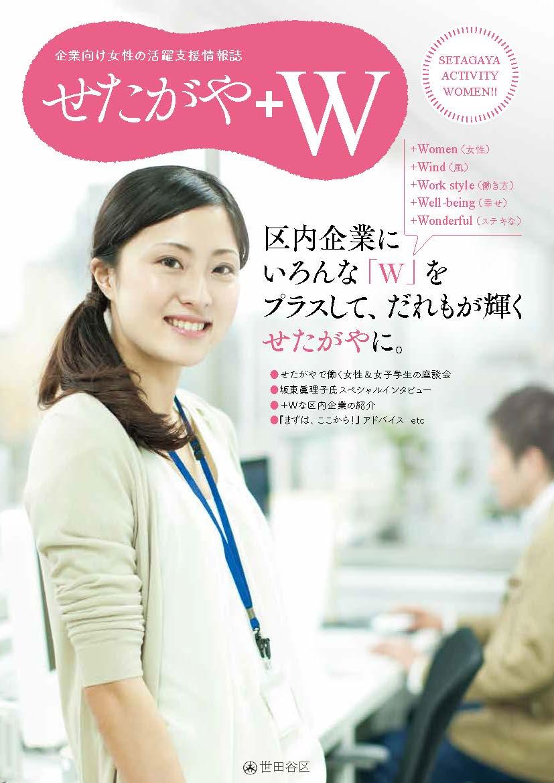 """""""思い""""を形に株式会社トライ広報誌・社内報"""